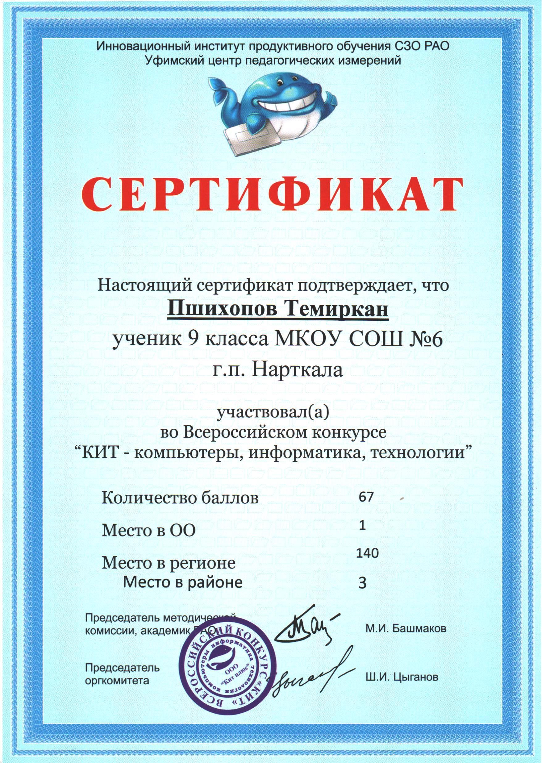 Всероссийском конкурсе кит